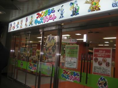 弟一家とお出かけ☆新札幌ファンタジーキッズリゾートへ!!