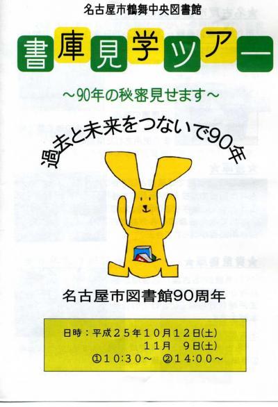 鶴舞図書館書庫見学ツアー