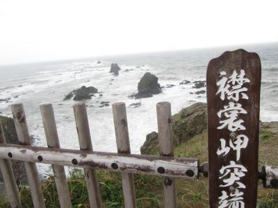2013年秋 「北海道フリーパス」で巡る 終着駅への旅(8)<襟裳岬>