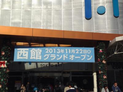 ♪13年勤労感謝の日(土)、この前日 22日にグランドオープンした ららぽーと東京ベイ西館へ