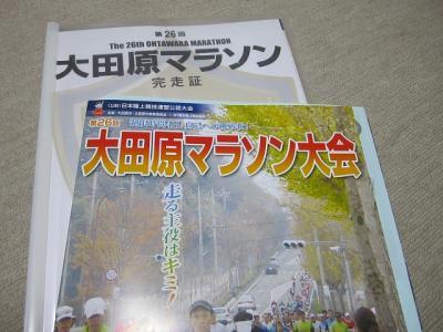 第26回大田原マラソンに参加してきました
