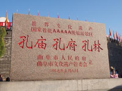 中国 曲阜 (1)孔廟