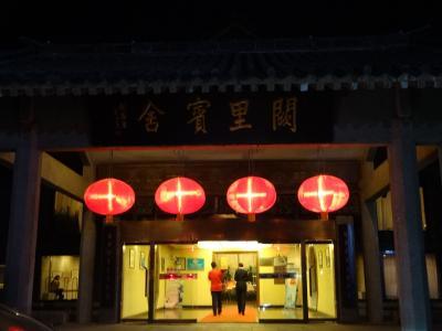 中国 曲阜 (4)闕里賓舍・その他