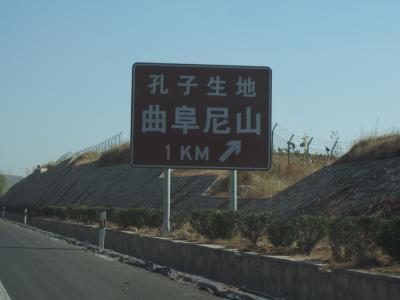 中国 曲阜 (3)尼山 孔子の生地