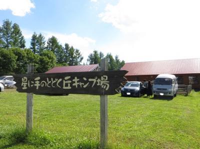 富良野(星に手のとどく丘キャンプ場)