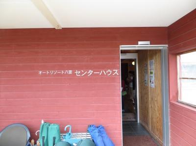 キャンプ(オートリゾート八雲)