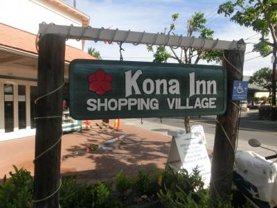 2013年「2人合わせて118歳 今年最後のハワイ島へ」4日目 コナ方面へドライブ①