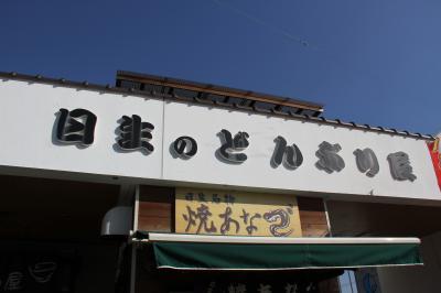 2013年  岡山県日生で海鮮丼とカキオコ(食/どんぶり屋・食/まるみ)