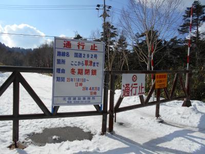 冬季閉鎖中の志賀草津道路まで走る、遊び人♪