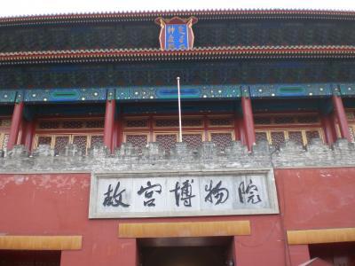 世界最大の宮殿 北京 「故宮博物院」 と 景山公園