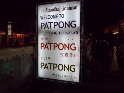深夜まで燃える BANGKOK。。やかましいお店ばかりの サラシン通り&ソイカーボイ・パッポン(9の5)ROCK  Concert  21本