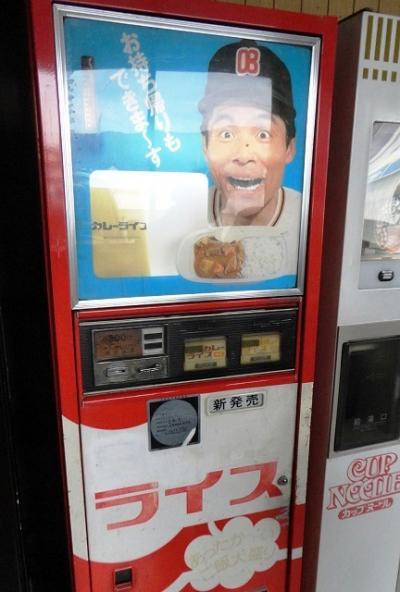 【昭和レトロ】 自販機の カレーライスを食べる旅