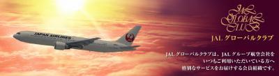 JGC修行2013 From Osaka ① 2日目