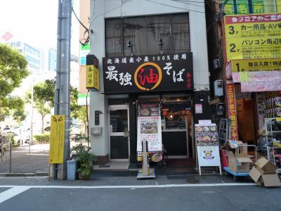 Akibaで「油そば」とやらを食らってみた、けっこういけるぞ!