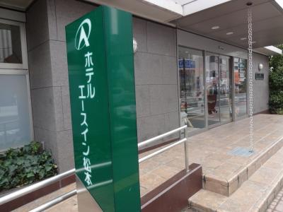 ホテルエースイン松本1泊旅行