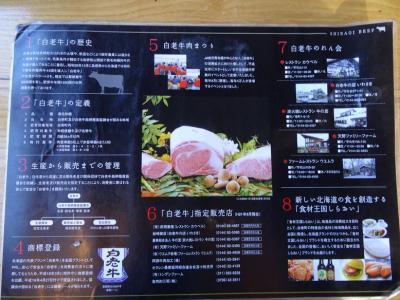 北海道 白老町 白老牛レストラン