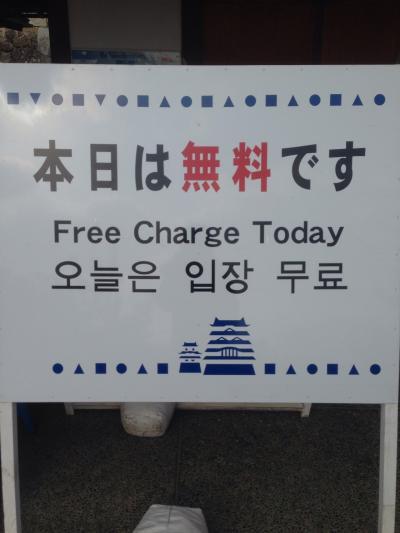 元旦は登城が無料の姫路城