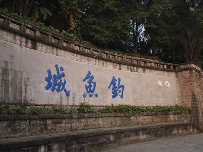 歴史を変えた史跡 重慶 魚釣城