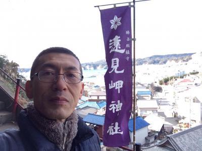♪14年01月05日(日)初詣は 勝浦 遠見岬神社へ【ほぼ完了】