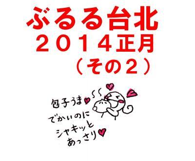 ぶるる台北 2014正月(2)(東区/MRT忠孝敦化駅~國父紀念館駅周辺グルメ)
