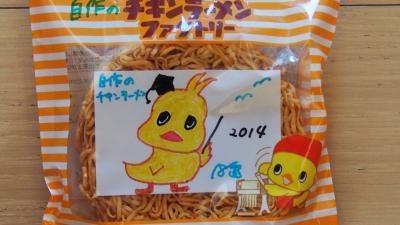 ぷらっと横浜 チキンラーメン作りか~ら~の『みなと寿司』新年会でへべれけ~♪