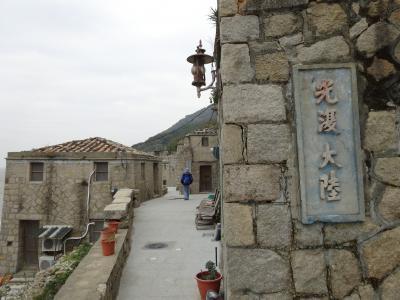 馬祖 北竿島原付の旅 (前半 芹壁村)