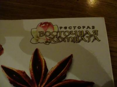 ★モスクワ★スモレンスキーパッサージュ~ヴァストーチナヤコムナタ