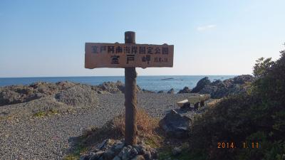 初四国・高知2泊3日の旅 パート2
