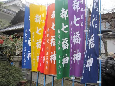 京の七福神めぐり