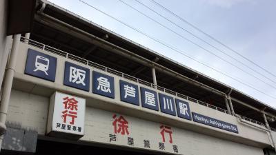 芦屋川~ロックガーデン~六甲最高峰~有馬温泉