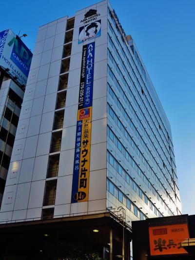 金沢18 APAホテル金沢中央(温泉付き)悠々4連泊 ☆香林坊に門松立つ
