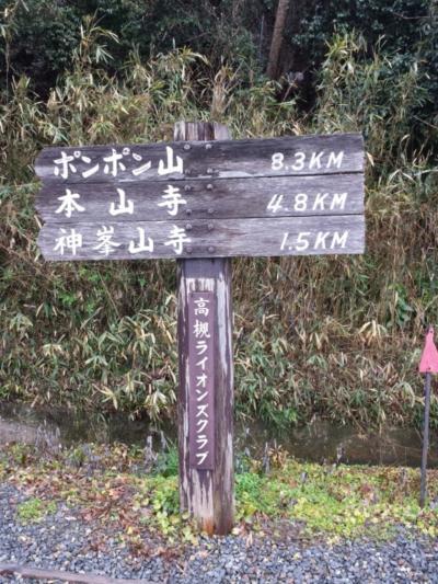 ポンポン山~京都西山 善峯寺
