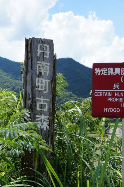 2013ぶらり山陰バイク旅【2】 [但馬国一宮]粟鹿神社と俺んちのバス停