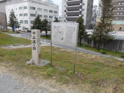 日本の旅 関西を歩く 大阪市淀川区の十三渡し跡碑、NTT十三専用橋周辺
