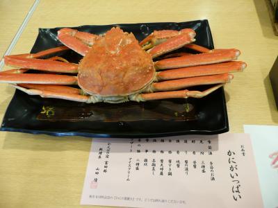 カニが食べたくて~かんぽの宿@富田林~