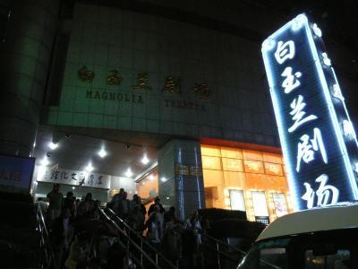 上海2日目の夜は「上海雑技団・白玉蘭劇場」を観ました