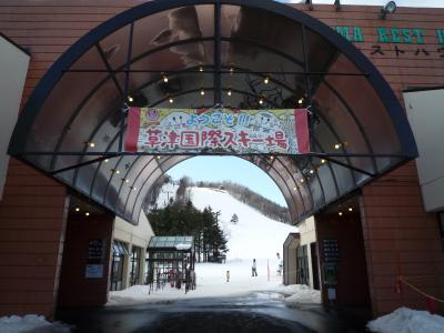 草津国際スキー場、2014春♪ちなみに、本日15日は大雪の為に閉鎖中です。