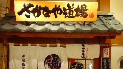 イルミ紀行(16)・・・大阪城イルミが終わり、ホテルへ戻る途中で夕食。