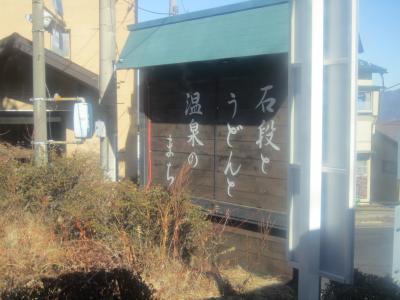 日本三名泉草津温泉旅行~伊香保温泉