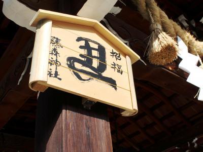 京都名物だし巻きパンって?馬の神様藤森神社&バレンタインはサロンデュショコラ!夕食はチキンをたっぷりと♪