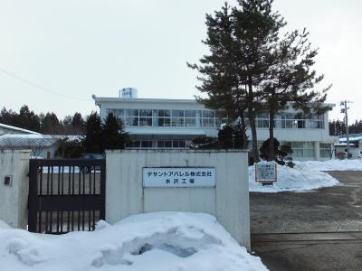 ソチオリンピック日本代表のユニフォーム製造工場は岩手だって知ってた?