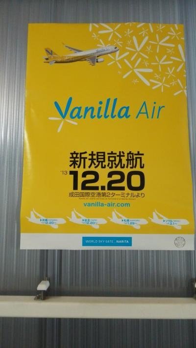 暖を求めて沖縄へ(1日目)バニラエア