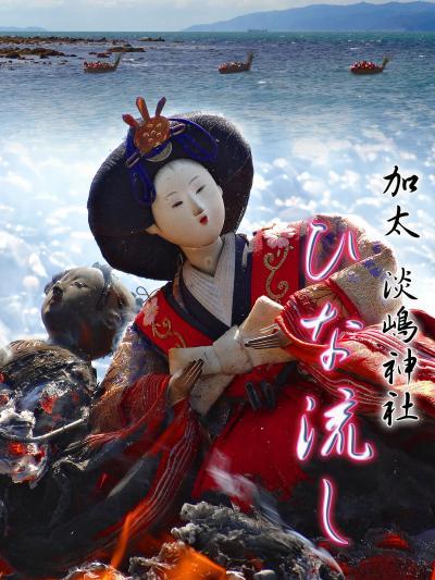和歌山 加太 淡嶋神社 『ひな流し 2014』