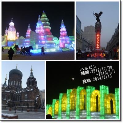 真冬の中国東北旅行 ~②ハルビン編 光り輝く氷の世界へ~