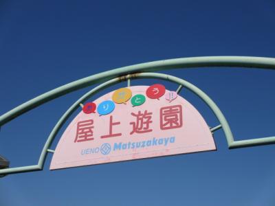「さよなら屋上遊園」 上野松坂屋と湯島天神の梅と上野公園の猫と上野駅の鉄っちゃんたちを見て来た