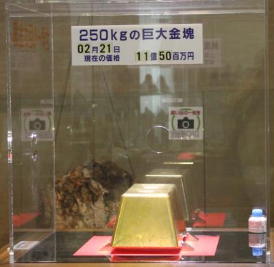 705土肥(とい)金山見学 世界一の金塊お触り 静岡県伊豆市土肥2726