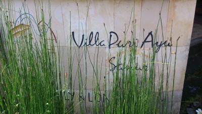 サヌールのねぐらは、「ヴィラ・プリアユ」です。