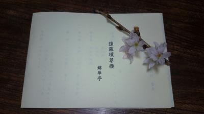 2014 弥生 箱根ちょいブラ(強羅環翠楼 錦華亭・八集庵)1日目