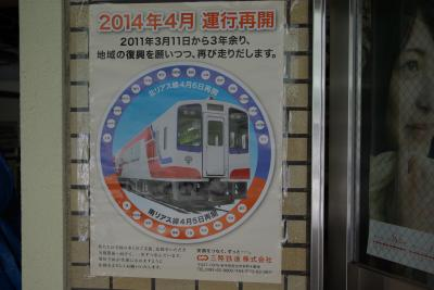 釜石と三陸鉄道