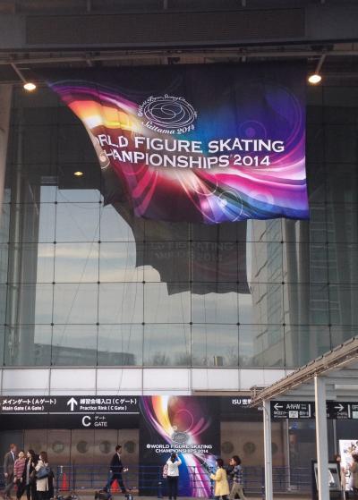 2014世界フィギュアスケート選手権を見に行ってきました。